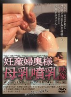 妊産婦母乳奥様 母乳噴乳映像 VOL.004 & VOL.009 ダウンロード