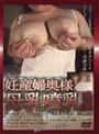 妊産婦母乳奥様 母乳噴乳映...