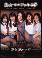 熟女マニアがみる夢 〜ブルセラ熟女競泳水着Special〜綾川 友田真希
