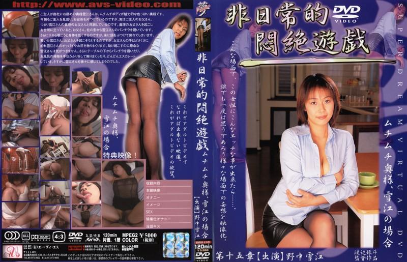 (33ph15)[PH-015] 非日常的悶絶遊戯 ムチムチ奥様、雪江の場合 ダウンロード