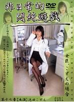 非日常的悶絶遊戯 女医、こずえの場合 ダウンロード