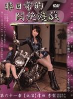 非日常的悶絶遊戯 バイク雑誌の表紙撮影に来たコンパニオン、李梨の場合 ダウンロード