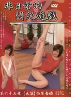 非日常的悶絶遊戯 ヨガスクールに通い始めたお姉さん、香織の場合 ダウンロード