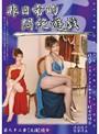非日常的悶絶遊戯 社交ダンスインストラクター、綾女の場合