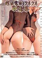 非日常的クネクネ映像集 Phantom夢sexy image collection 3 ダウンロード