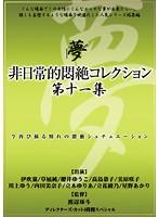 33dph00115[DPH-115]非日常的悶絶コレクション第十一集