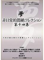 33dph00118[DPH-118]非日常的悶絶コレクション第十四集