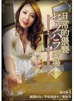 日常的猥褻セクハラ劇場 第五章 風間ゆみ 宇佐美奈々 紫彩乃