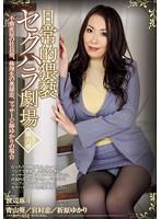 日常的猥褻セクハラ劇場 第六章 青山葵 宮村恋 折原ゆかり ダウンロード