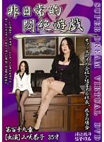 非日常的悶絶遊戯 オフィス関係の会社を経営する社長、恭子の場合 ダウンロード