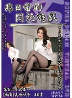 非日常的悶絶遊戯 セックスはすっかりご無沙汰な女教師、咲子の場合 ダウンロード