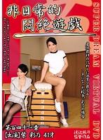 非日常的悶絶遊戯 産休教師の代わりに体育を教えることになった校長、彩乃の場合