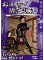非日常的悶絶遊戯 中国の宝剣を盗む女泥棒、まりの場合
