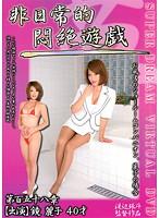 非日常的悶絶遊戯 お風呂のショール―ムコンパニオン、麗子の場合 ダウンロード