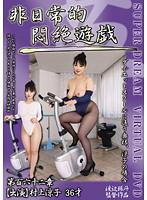 非日常的悶絶遊戯 ダイエットスクールに通う奥様、涼子の場合
