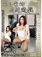 33dphn00164[DPHN-164]非日常的悶絶遊戯 社長秘書、美和子の場合