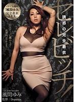 セレビッチ!〜誘惑の完全着衣〜 風間ゆみ ダウンロード