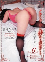 くねるムチムチお姉さんと密室デート6 さおり26才 ダウンロード