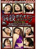 悩殺ボディオナニーコレクション2 くねくねバイブ編2