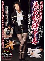 囚われた女刑事…イイ女を嬲り倒せ!女体乱舞の着緊マニア 着衣緊縛中毒 マニアック・エクスタシー Part1 舞咲みくに