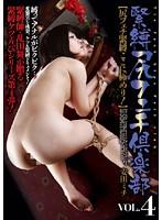 緊縛尻フェチ倶楽部 VOL.4 安田ミチ ダウンロード