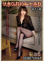 快楽悩殺的痴女遊戯 第十三章 セクシーな巨乳のエロエロ奥様、ゆきさん ダウンロード