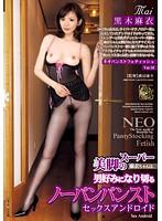 ネオパンストフェティッシュVer.18 スーパー美脚の麻衣ちゃんは、男好みになり切るノーパンパンストセックスアンドロイド 黒木麻衣 ダウンロード