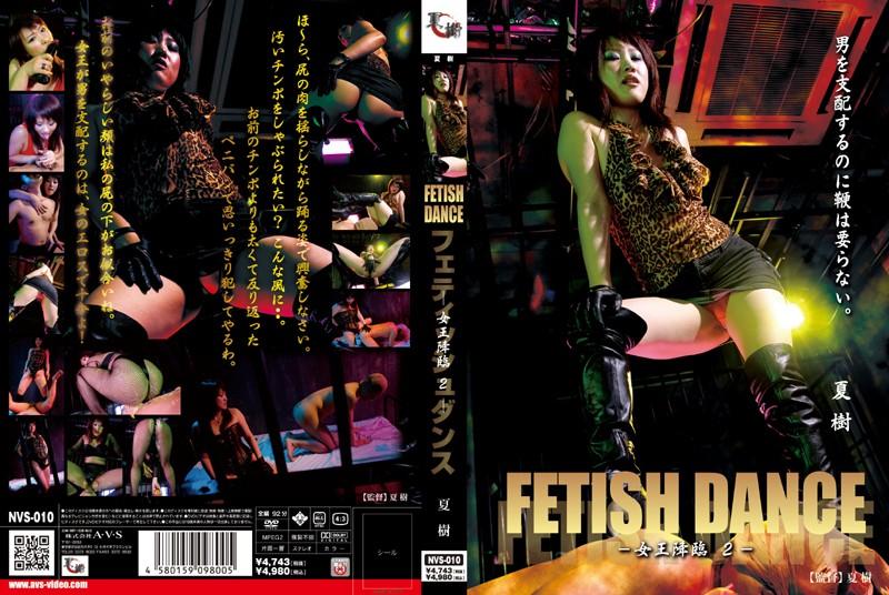 FETISH DANCE-女王降臨2- 夏樹