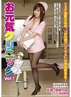 お元気クリニック Vol.1