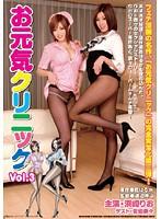 お元気クリニック Vol.3