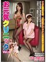 お元気クリニック Vol.4