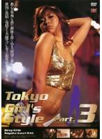 Tokyo Girl's Style Part.3 ダウンロード