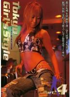 Tokyo Girl's Style Part.4 ダウンロード
