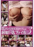 乳とろニクス 制服巨乳ファイル 3 ダウンロード