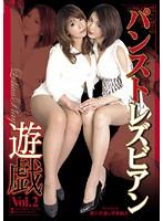 パンストレズビアン遊戯 Vol.2 ダウンロード