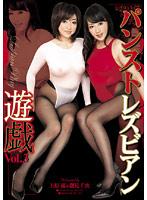 パンストレズビアン遊戯 Vol.3 ダウンロード