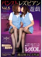 パンストレズビアン遊戯 Vol.6 ダウンロード