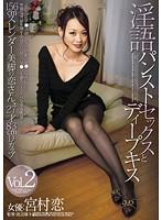 淫語パンストセックスとディープキス Vol.2 宮村恋 ダウンロード