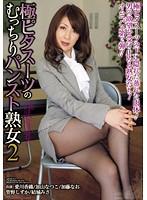 極ピタスーツのむっちりパンスト熟女2