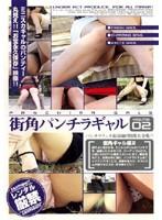 街角パンチラギャル VOLUME02 ダウンロード