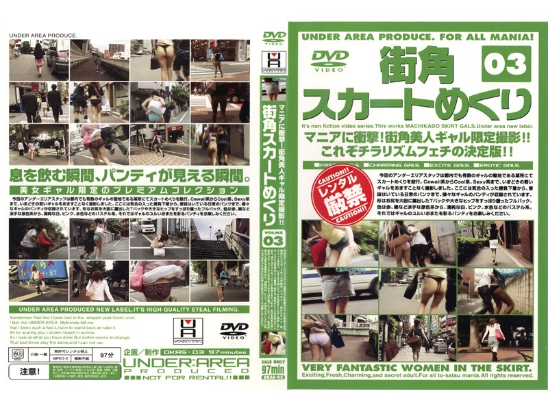(36dkas03)[DKAS-003] 街角スカートめくり VOLUME03 ダウンロード