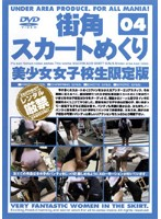街角スカートめくり Vol.4 美少女女子校生限定版 ダウンロード