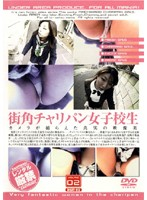 街角チャリパン女子校生 VOLUME02 ダウンロード