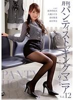 月刊 パンティストッキングマニア Vol.12 ダウンロード