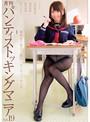 月刊 パンティストッキングマニア Vol.19 挑発女子校生×黒パンティストッキング