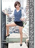 月刊 パンティストッキングマニア Vol.23 ノーパン美脚OL×パンティストッキングオナニー ダウンロード