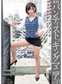 月刊 パンティストッキングマニア Vol.23 ノーパン美脚OL×パンティストッキングオナニー