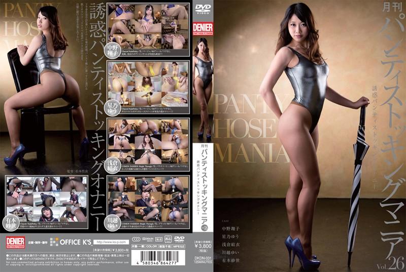 月刊 パンティストッキングマニア Vol.26 誘惑パンティストッキングオナニー