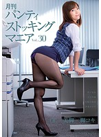 月刊 パンティストッキングマニア Vol.30 OL×美脚×脚コキ ダウンロード