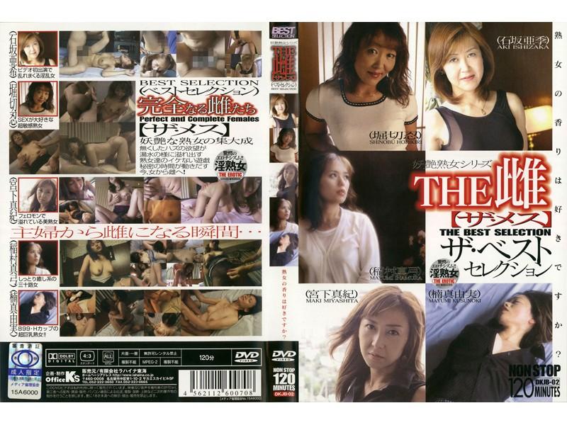 THE雌【ザ・メス】